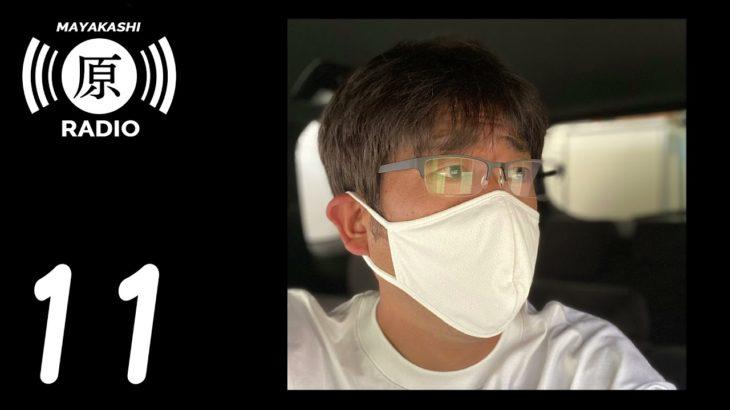【第11回】東野幸治のまやかしラジオ  「なんとなんと!あの2億4千万のものまねメドレーが復活です!」