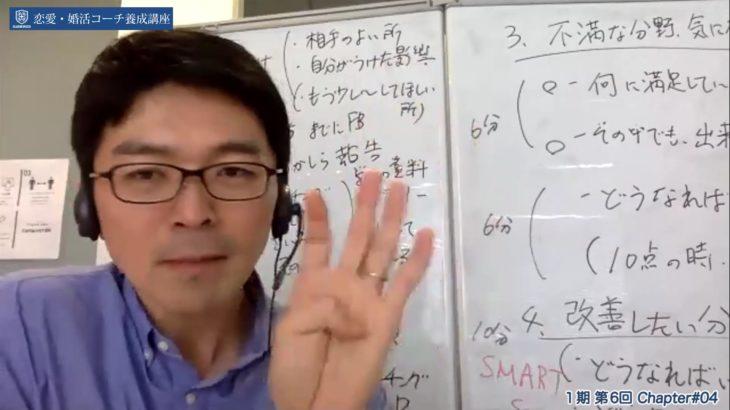恋愛・婚活コーチ養成講座1期第6回ch04(外部用).mp4