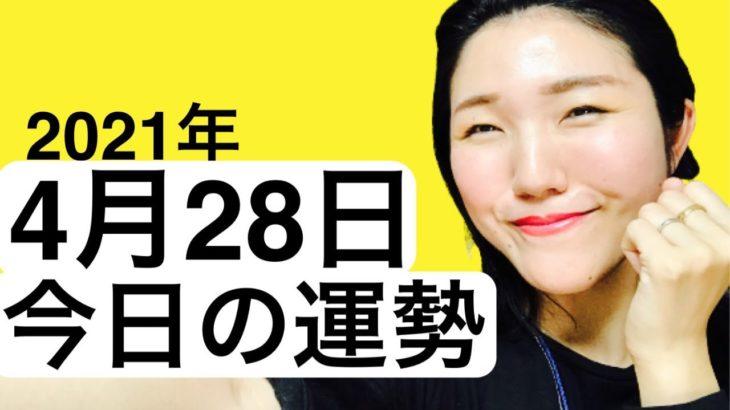【占い】2021年4月28日 今日の運勢