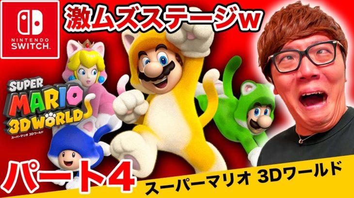 ヒカキンのスーパーマリオ3Dワールド実況 パート4【超激ムズステージ連発!】【Nintendo Switch版】