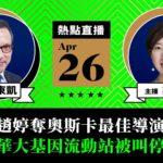 【4.26直播】潘東凱(75):趙婷奪奧斯卡最佳導演,《三字經》鼓勵堅持良善;華大基因流動站被叫停;鎖港條例周三通過;國安公署終落戶香港|2021年4月26日|珍言真語 梁珍