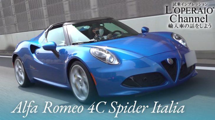 アルファロメオ 4C スパイダー イタリア 中古車試乗インプレッション