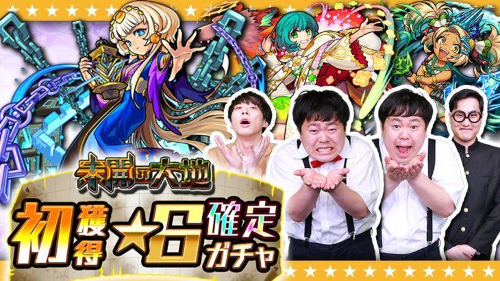 【モンスト】月に一度のお楽しみ♪「未開の大地」初獲得☆6確定ガチャ!!