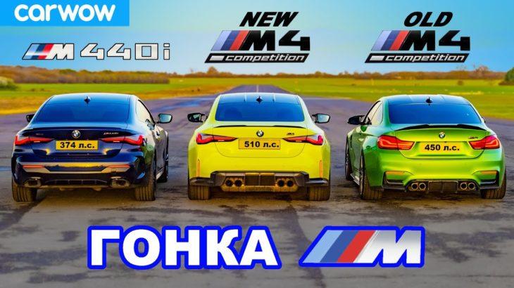 Новый BMW M4 против старого M4 против M440i – ГОНКА