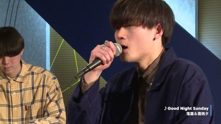 BONBON-TV 2021年4月出演:落葉&霧雨夕
