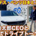 メルセデス・ベンツ日本・上野金太郎CEO 登場! 電気自動車 EQA で LOVECARS!TV! 河口まなぶ とドライブトーク!