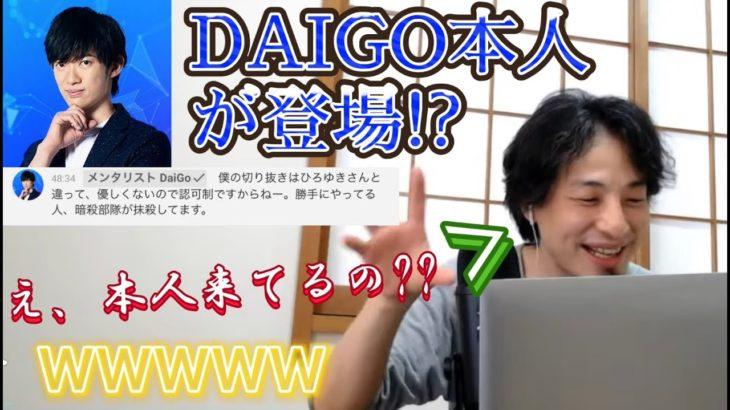 【ひろゆき】配信中にメンタリストDAIGO乱入!神回【切り抜き/論破】