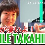 【EXILE TAKAHIRO – Lovers Again / THE FIRST TAKE】良いところ3選‼︎ATSUSHIとの絆についても。【EXILE第一章】#58