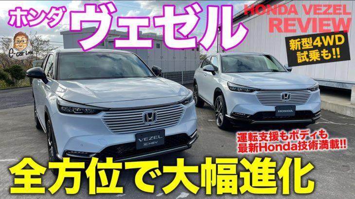 ホンダ ヴェゼル 【車両レビュー】新型は全方位進化!! Hondaの最新が詰まった意欲作!! HONDA VEZEL E-CarLife with 五味やすたか