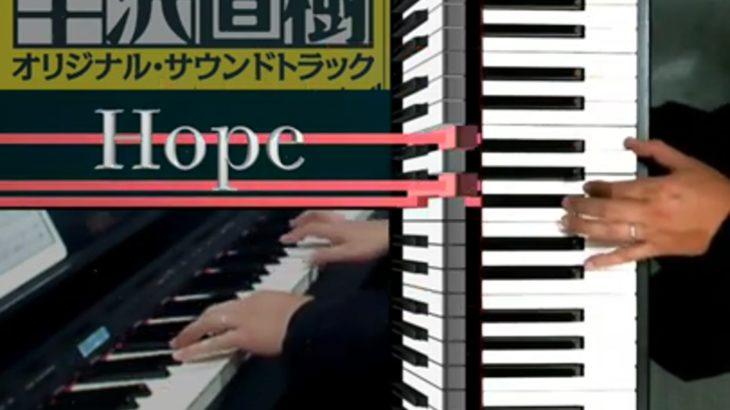 「#Hope」テーマオブ #半沢直樹 #絶対音感 を持つ プロ #ピアニスト が即興アレンジ #TBS #池井戸潤 #服部隆之 #堺雅人 #市川猿之助 #香川照之 #ピアノ #Shorts