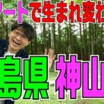 徳島県神山町に未来のピカソ・ビルゲイツが続々移住!アート&ITで街を活性化! 不動産プロデューサーが解説 @アユカワTV