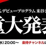 【LIVE配信】大家さんデビュープログラム・米谷さんから重大発表