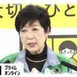 【LIVE】小池都知事会見 東京・大阪・京都・兵庫に緊急事態宣言発令