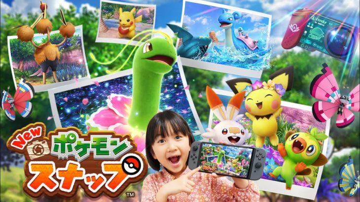 野生のポケモンを調査だ!!家族でワイワイたくさんのポケモンのベストショットを撮影しよう!!『New ポケモンスナップ』Nintendo Switch himawari-CH