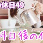 【北斗無双】パチンコ依存症女の給料日の過ごし方🦆🦆🦆【OLの休日49】