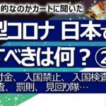 【占い】新型コロナウイルス対策、日本で今すべきは何?その2……一時給付金、入国禁止、入国検査PCR検査、罰則、見回り隊は効果がある?(2021/4/21撮影)