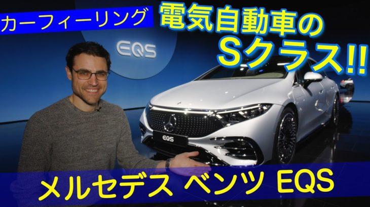 超未来的!? 完全電気自動車のSクラス!! メルセデス ベンツ EQS