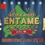 SAPPORO NAMARA TV「エンタメGP 決勝~前半~」