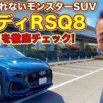 日本メーカーには作れないモンスターSUV、アウディ RSQ8 を LOVECARS!TV! 河口まなぶ が内外装徹底チェック!