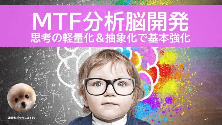 【MTF分析脳開発】思考の軽量化&抽象化で基本強化。/MBOX#117