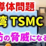 【技術者が解説】台湾半導体のTSMCの陰謀論は本当か?