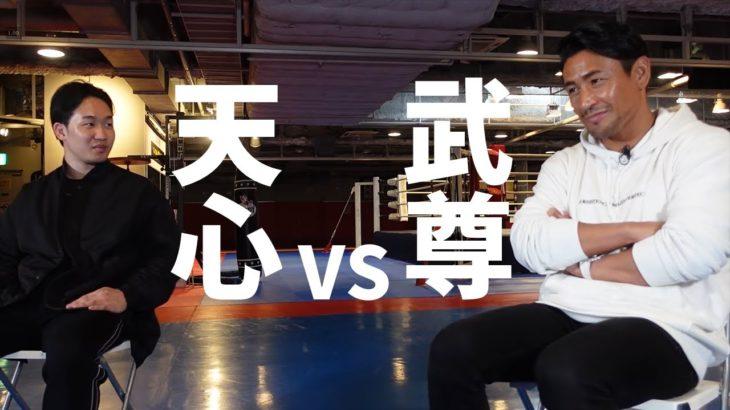 朝倉未来、天心VS武尊の予想を魔裟斗に尋ねる