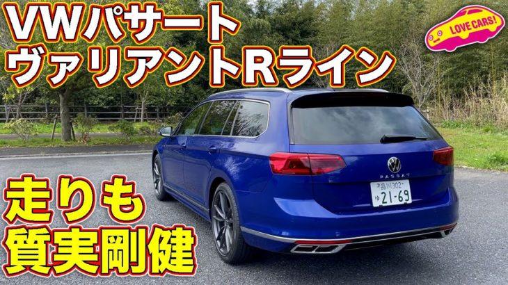 走りも良き! VW新型パサート ヴァリアント を LOVECARS!TV! 河口まなぶ が試乗インプレッション