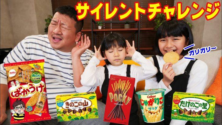 音を立てずにお菓子を食べろ!サイレントチャレンジ!himawari-CH