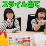 スライム見た目と触り心地だけで再現できる?ききスライムチャレンジ!!himawari-CH