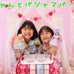 ゆめいろメイクひまりちゃん♡リカちゃんとパジャマパーティで女子会しよう♪himawari-CH