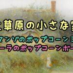 大草原の小さな家「アルマンゾのポップコーンミルク/ローラのポップコーンボール」お料理風景