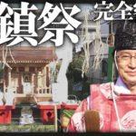 消えゆく日本の伝統、「地鎮祭」に完全密着