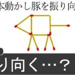 【超難問】マッチ2本動かして豚を振り向かせる人いる?WWWWWWWWWWWWWWWWWWWWW