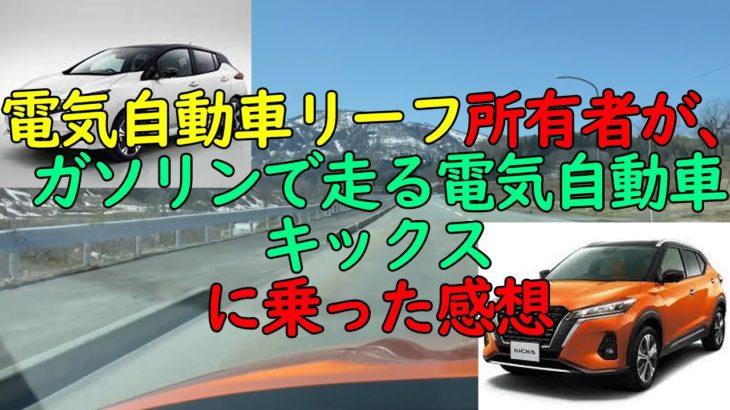 日産の電気自動車リーフ所有者が、ガソリンで走る電気自動車キックスに乗った感想