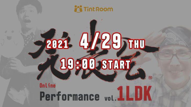 オンラインパフォーマンス 発表会 vol.1LDK