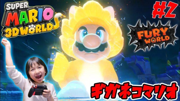 マリオ巨大化!ギガネコマリオに大興奮wスーパーマリオ 3Dワールド + フューリーワールド himawari-CH