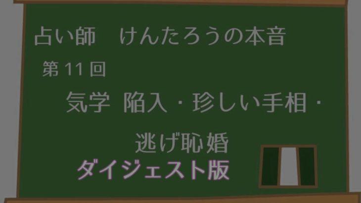 【ダイジェスト版】メルマガ第11号 占い師 けんたろうの本音
