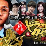 【新番組】日直島田のパートナーは誰だ?ドラゴン&タイガー 最強の相棒 第1話 前編(1/2)@日直島田の優等生台TV