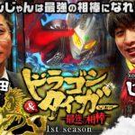 【新番組】じゃんじゃん (すろぱちすてぇしょん) は日直島田の相棒候補になれるか?ドラゴン&タイガー 最強の相棒 第1話 後編(2/2)  @すろぱちすてぇしょん