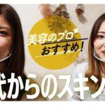 【30代からのスキンケア!】レディース店眞明店長のおすすめスキンケアアイテム