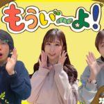 もうい~よ!5月21日配信動画.mp4