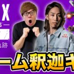 【APEX】新シーズンでSHAKA、ヒカキン、セイキン大暴れ生配信!【英雄の軌跡】