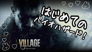 [BIOHAZARD 8] バイオ村は怖くないって、聞きました! [バイオビレッジ]