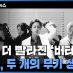 """기록 더 빨라진 '버터'…""""BTS, 두 개의 무기 생겼다"""" / YTN"""