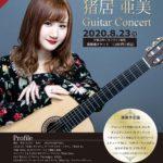 Cielo Online Music Salon 開設記念 猪居 亜美 ギターコンサート 20200823