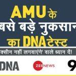 DNA Live   Aditi Tyagi के साथ देखिए DNA   AMU Coronavirus   Tauktae Cyclone   COVID-19 New Variant