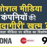 DNA Live | Aditi Tyagi के साथ देखिए DNA | Aditi Tyagi Show | DNA Full Episode | DNA Today