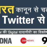 DNA Live | DNA Full Episode | DNA Today | भारत कानून से चलेगा या Twitter से? Latest Hindi News