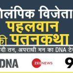 DNA Live | Sachin Arora के साथ देखिए DNA | Wrestler Sushil Kumar | Black Fungus | Coronavirus |COVID