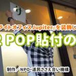 【サテライトオフィスJupiter装飾プロジェクト】#2 装飾POP貼付の巻